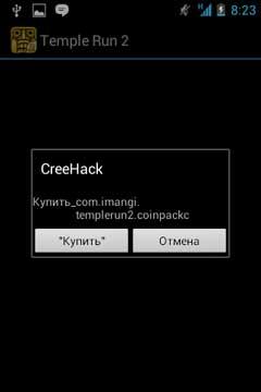 Скачать Крихак 0.3 (CreeHack) нате андроид нате рускком