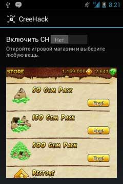 Скачать Крихак 0.8 (CreeHack) получай андроид бесплатно