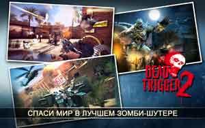 Скачать Dead Trigger 2 Мод Много Денег И Золота - фото 5